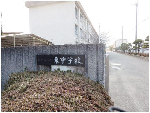 東中学校正門