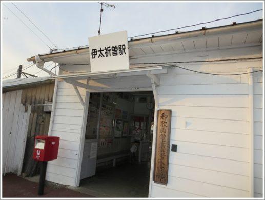 伊太祁曽駅