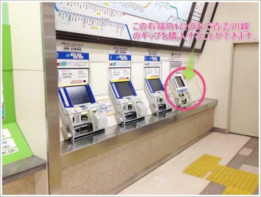 右端の券売機