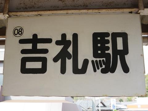 吉礼駅看板