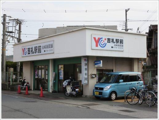 山崎新聞舗