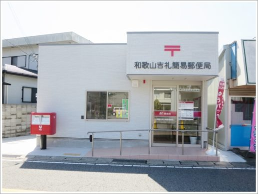 吉礼簡易郵便局