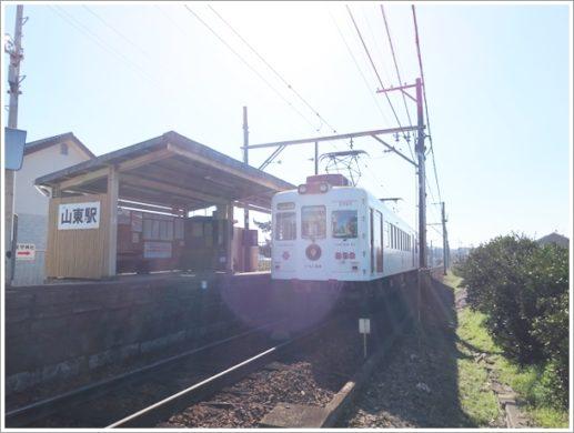 山東駅といちご電車
