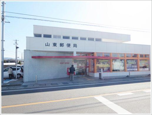 山東郵便局