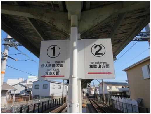 日前宮駅ホーム