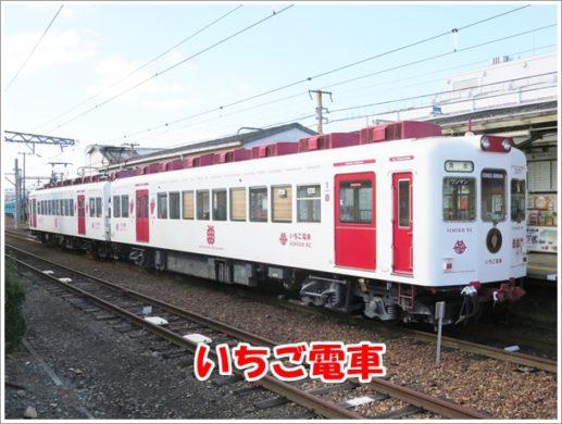 和歌山駅いちご電車