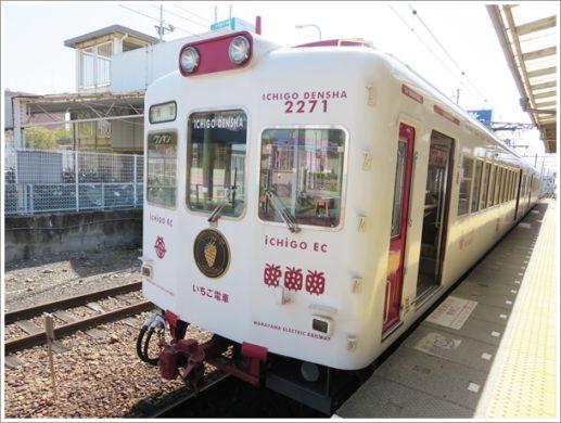 いちご電車01