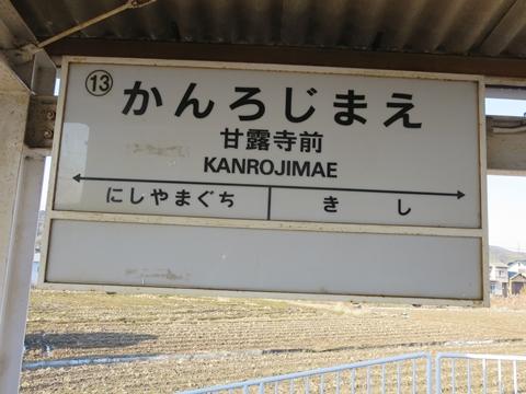 甘露寺前駅看板