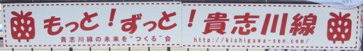 ずっと貴志川線